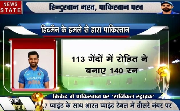Ind Vs Pak, World Cup 2019: रोहित का बल्ला गरजा तो बादलों ने साध ली चुप्पी, जानें 7-0 से जीत के सभी नायकों को