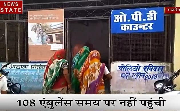 Madhya Pradesh: रायसेन - 108 एंबुलेंस की लापरवाही से महिला और नवजात की मौत, देखें वीडियो