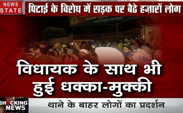 Shocking News : मुखर्जी नगर में बाप-बेटे की पिटाई पर बवाल, दिल्ली पुलिस की आफत बढ़ी, देखें वीडियो