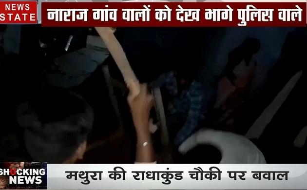 Uttar Pradesh: गांववालों ने किया पुलिस चौकी पर हमला, भाग खड़े हुए पुलिस वाले, देखें वीडियो