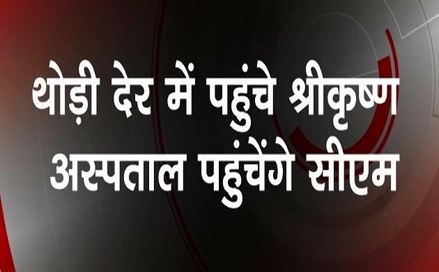 Bihar: चमकी बुखार से थम नहीं रहा बच्चों की मौत का सिलसिला, CM पहुंचेेंगे श्री कृष्ण अस्पताल