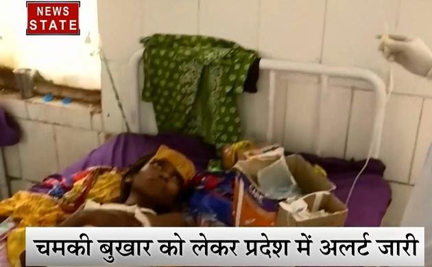 Madhya Pradesh: चमकी बुखार को लेकर प्रदेश में अलर्ट जारी, सावधान ...आपके बच्चे भी हो सकते हैं शिकार?, देखें वीडियो