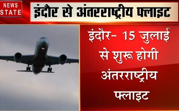 Madhya Pradesh: अब आपको मिलेगी इंदौर से दुबई के लिए सीधी फ्लाइट, देखें वीडियो
