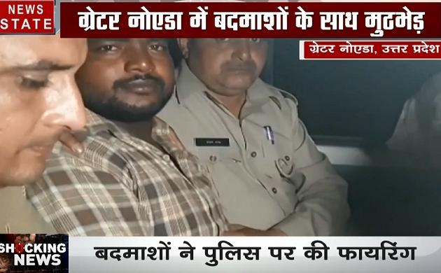 Uttar Pradesh: ग्रेटर नोएडा में पुलिस और बदमाशों के बीच मुठभेड़, देखें वीडियो