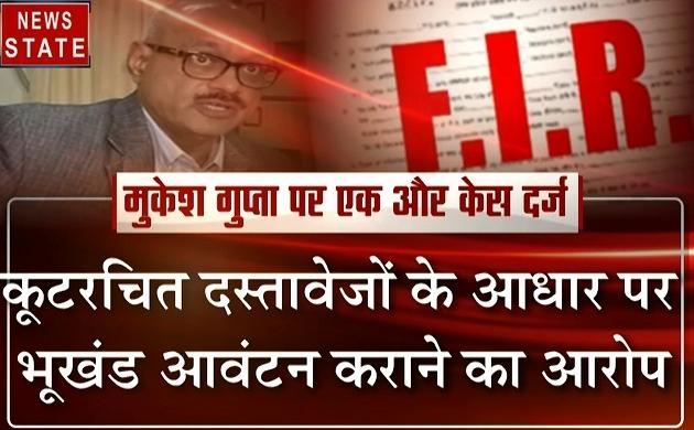 Madhya Pradesh: निलंबित आईपीएस अधिकारी मुकेश गुप्ता के खिलाफ एक और अपराधिक मामला दर्ज