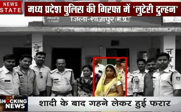 Madhya Pradesh: देखिए लुटेरी दुल्हन का मायाजाल, सावधान ...अगला शिकार बन सकते हैं आप?