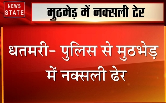 Chhattisgarh: पुलिस और नक्सलियों के बीच मुठभेड़,मारी गई कुख्यात महिला नक्सली, देखें वीडियो