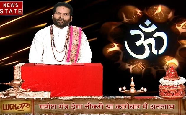 Luck Guru: जानिए बुधवार के दिन कैसे करें भगवान गणपति के पहले महामंत्र का जाप, बन जाएंगे सब बिगड़े काम, देखें ये Video