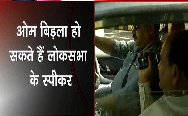 17th Lok Sabha: ओम बिरला हो सकते हैं लोकसभा स्पीकर, देखें वीडियो