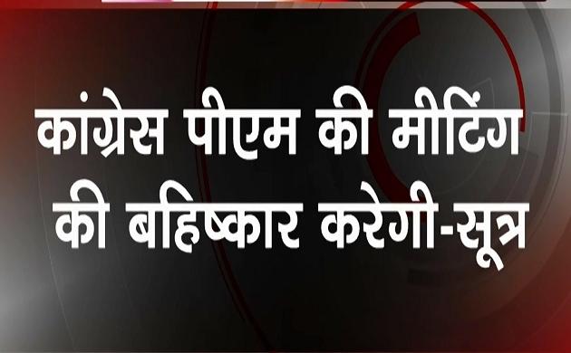 पीएम मोदी की एक साथ, एक चुनाव मीटिंग का बहिष्कार करेगी कांग्रेस, देखें वीडियो
