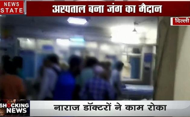 Shocking News : कोलकाता के बाद अब दिल्ली के डॉक्टर कर रहे हैं हड़ताल पर जाने की तैयारी, देखें वीडियो