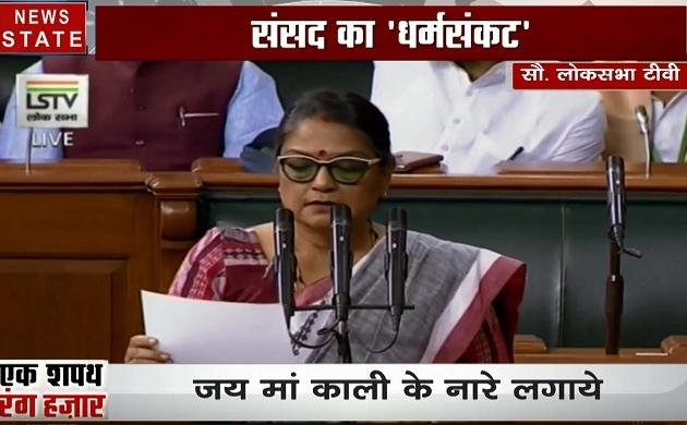 धर्म के रंग से रंगी संसद, किसी ने जय श्री राम तो किसी ने लगए जय मां काली के नारे, देखें वीडियो