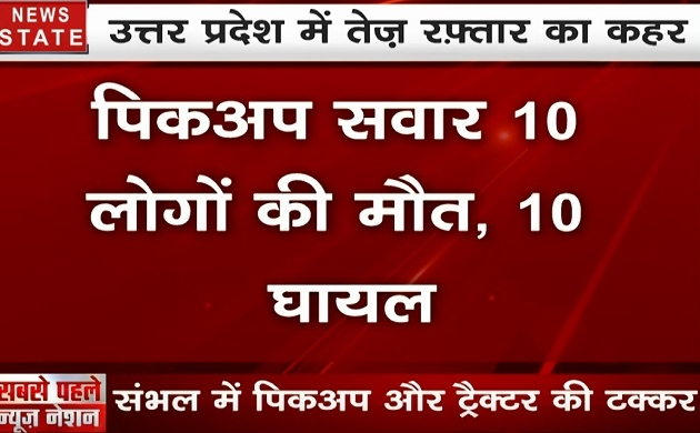Uttar Pradesh : संभल में पिकअप और ट्रैक्टर की टक्कर, 10  लोगों की मौत, देखें वीडियो