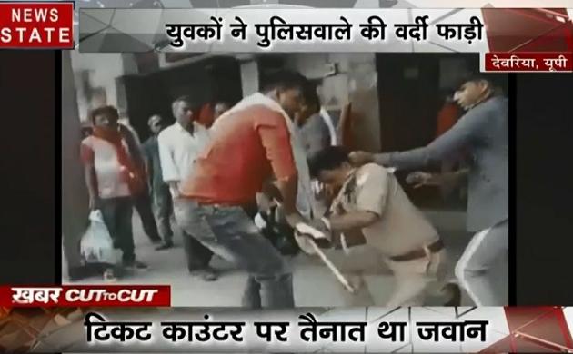 Khabar Cut2Cut: अस्पताल में बवाल, पुलिसकर्मी की जमकर धुनाई, बिजली विभाग का दफ्तर बना अखाड़ा, देखें देश-दुनिया की खबरें
