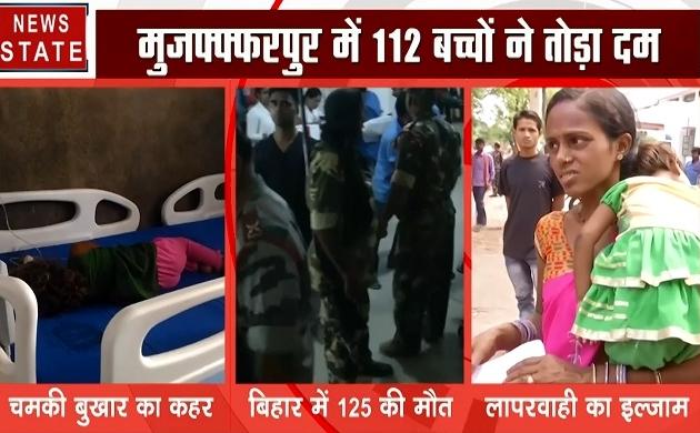 Bihar: बढ़ता जा रहा है चमकी बुखार का कहर, अब तक मुजफ्फरपुर में 112 बच्चों की मौत, देखें वीडियो