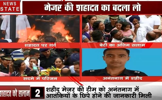 Jammu Kashmir: अनंतनाग हमले के शहीद हुए मेजर केतन की शहादत का बदला मांग रहा है देश, देखें वीडियो