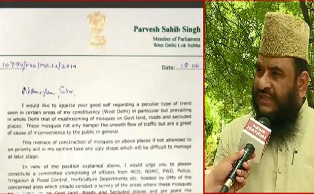सरकारी जमीन पर मस्जिद क्यों?, Parvesh Verma ने LG को लिखी चिट्ठी