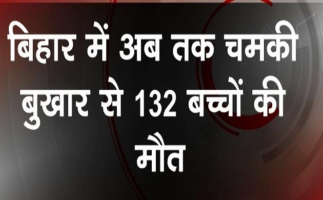 बिहार : 132 बच्चों को मौत की नींद सुला चुका है चमकी बुखार, मौत का तांडव जारी, देखें वीडियो