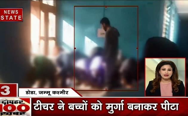 दोपहर 100: मंदिर में अचानक लगी महिला की साड़ी में आग, जम्मू के एक स्कूल में मासूमों को खौफनाक सजा, देखें देश-दुनिया का खबरें
