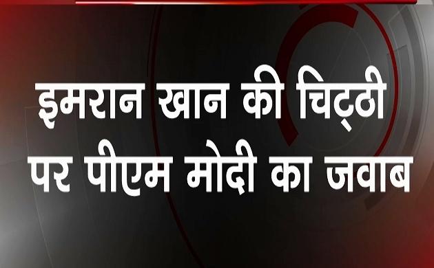 India Pakistan Tension : इमरान खान के संदेश पर पीएम मोदी का जवाब- अच्छे रिश्ते संभव लेकिन..., देखें वीडियो