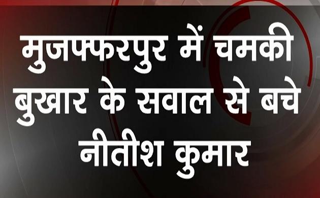 बिहार : मुजफ्फरपुर में चमकी बुखार से बच्चों को बचाना हुआ मुश्किल, लगातार बढ़ रहा है मौत का आंकड़ा, देखें वीडियो