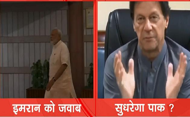 PM Modi का Imran Khan को जवाब, भारत चाहता है शांति