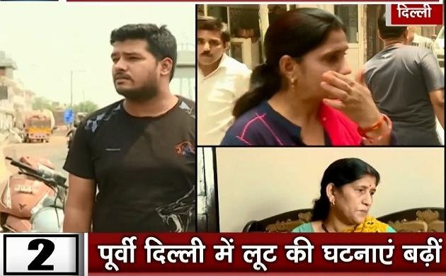 पूर्वी दिल्ली: एक ही दिन में तमंचे की नोक पर लूट की तीन वारदातें, खाली हाथ नजर आई पुलिस, देखें वीडियो