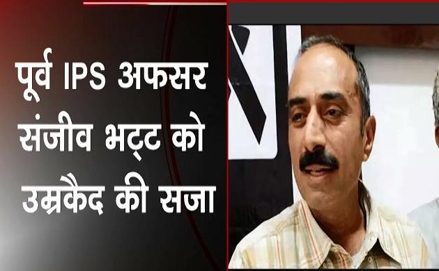 गुजरात: कोर्ट ने क्यों सुनाई पूर्व  IPS अधिकारी संजीव भट्ट को उम्रकैद की सजा, देखें वीडियो