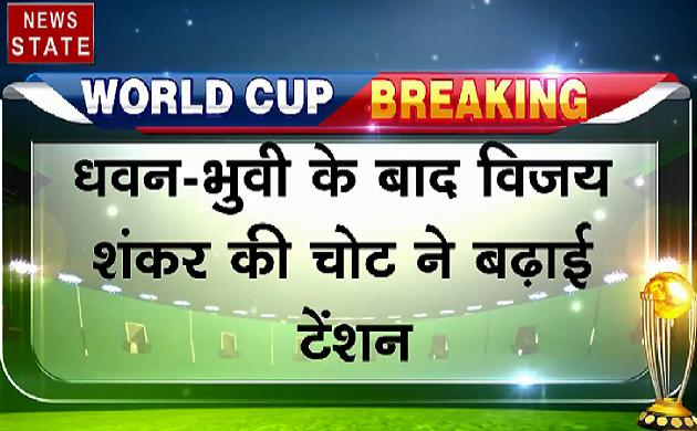 Breaking : प्रैक्टिस सेशन के दौरान लगी Vijay Shankar को चोट