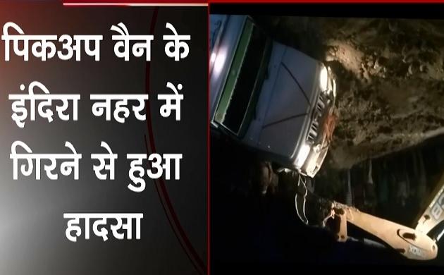 उत्तर प्रदेश: लखनऊ- इंदिरा नहर में पलटी पिकअप वैन, 6 बच्चे लापता, देखें वीडियो