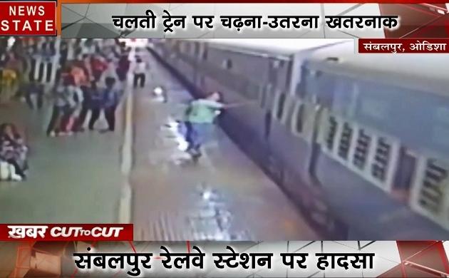 Khabar Cut2Cut: चलती ट्रेन पर चढ़ना युवक को पड़ा भारी, प्रेमी जोड़े पर जुल्म की इंतेहा, देखिए देश दुनिया की बड़ी ख़बरें 10 मिनट में