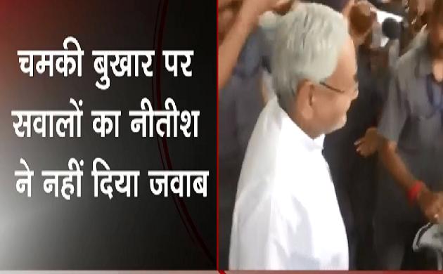 Breaking : एक बार फिर बच कर निकले NItish Kumar, अभी तक 172 बच्चों की हुई मौत