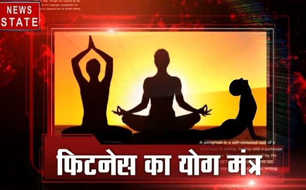 International Yoga Day 2019: हमारे साथ देखिए 360 डिग्री योग, कर देगा आपकी हर बीमारी को दूर