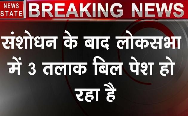 Lok Sabha: फिर से लोकसभा में पेश होने वाला है तीन तलाक बिल, देखें इस बार क्या होगी रणनीति