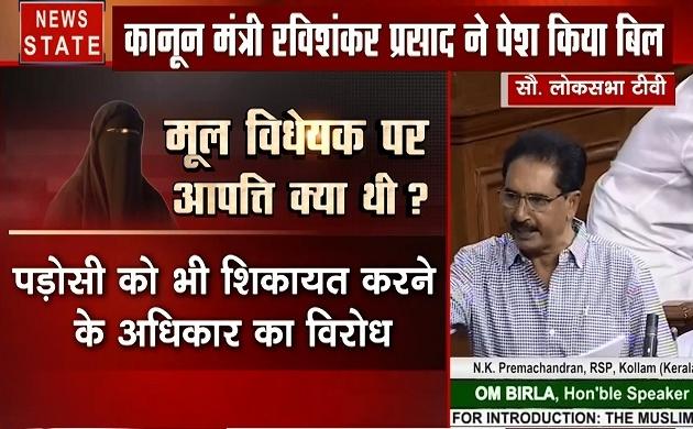 Triple Talaq Bill: लोकसभा में पेश किया गया तीन तलाक बिल, देखें वीडियो