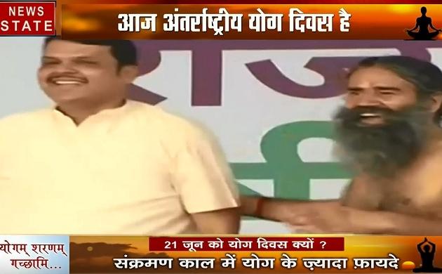 International Yog Diwas: योग दिवस पर महाराष्ट्र के नांदेड़ में योग करते दिखे बाबा रामदेव, देवेंद्र फडणवीस ने भी दिया साथ