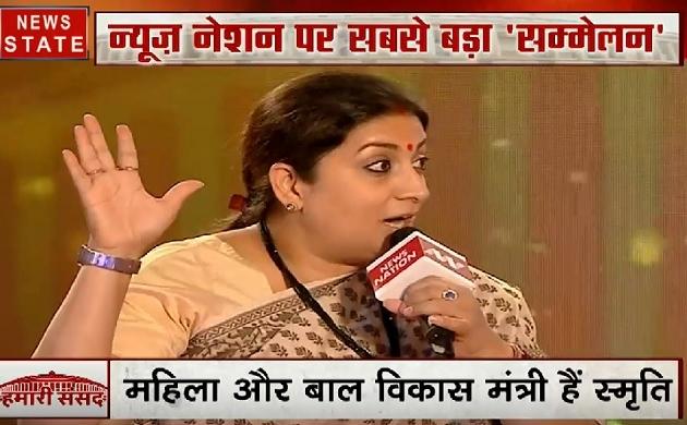 Hamari Sansad Sammelan: Smriti Irani को शुरू से ही पता था कि मैं एक दिन जरूर कुछ बनूंगी