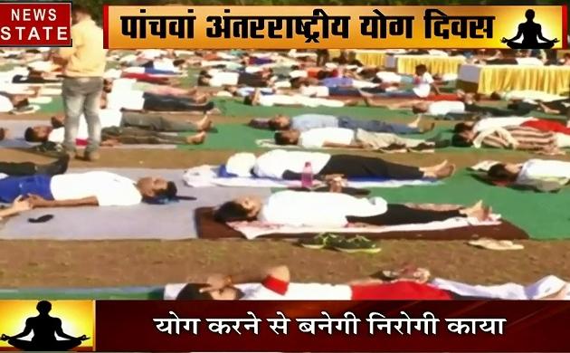 Madhya Pradesh: ग्वालियर में लोगों ने योग दिवस में लिया बढ़ चढ़कर हिस्सा, देखें वीडियो