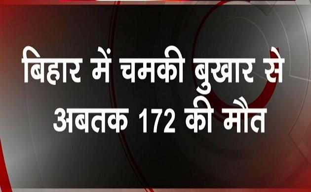 बिहार : 172 बच्चों को मौत की नींद सुला चुका है चमकी बुखार, मौत का तांडव जारी, देखें वीडियो
