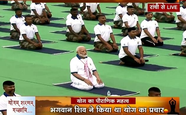 International Yoga Day 2019: पीएम मोदी ने सिखाए महत्वपूर्ण योगासन, आप भी करें, रोगों से मिलेगी मुक्ति, देखें वीडियो