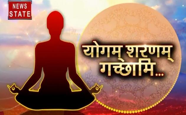 International Yoga Day 2019: मन की एकाग्रता के लिए जरूरी है योग, देखें खास प्रोग्रम