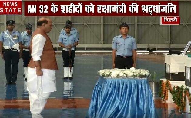 Delhi: AN 32 के शहीदों को रक्षा मंत्री राजनाथ सिंह ने दी श्रद्धांजलि, देखें वीडियो
