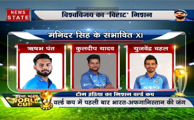 वर्ल्ड कप में आज पहली बार आमने सामने होंगे भारत-अफगानिस्तान के धुरंधर
