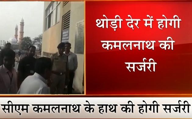 Madhya Pradesh: सर्जरी के लिए सरकारी अस्पताल पहुंचे सीएम कमलनाथ, देखें वीडियो