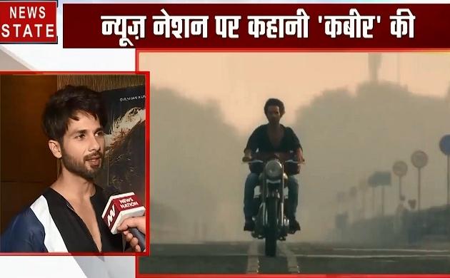 Film Kabir : देखिए शाहिद कपूर और कियारा अडवानी का Exclusive Interviews