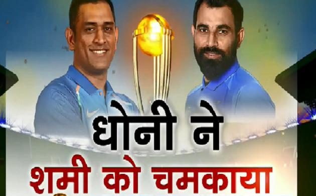 #WorldCup2019 : क्या Shami की हैट्रिक के पीछे Dhoni का दिमाग ?