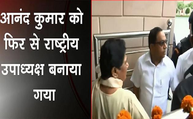 Breaking : Anand Kumar को फिर से BSP का राष्ट्रीय उपाध्यक्ष बनाया गया