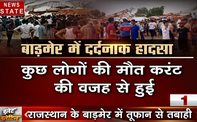 Bullet Bulletin: राजस्थान में पंडाल गिरने से 14 लोगों की मौत, प्रयागराज में वकील की हत्या पर हंगामा, देखें देश-दुनिया की खबरें