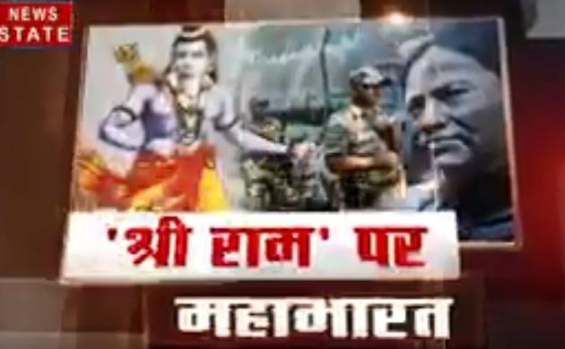 पश्चिम बंगाल: कहीं बम, कहीं गोलियां, तो कहीं प्रदर्शन, श्रीराम को लेकर महाभारत, देखें वीडियो
