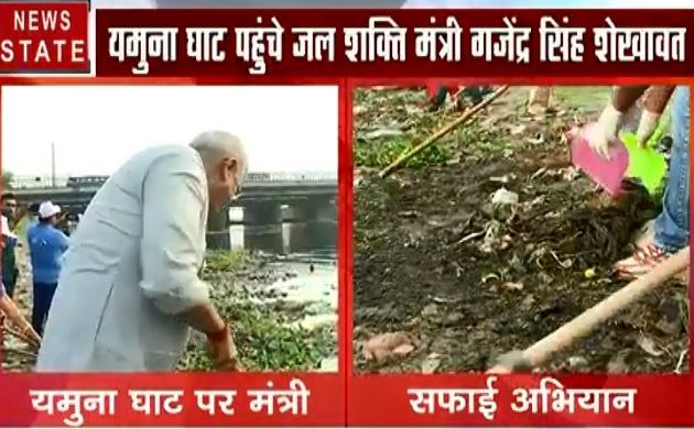 Delhi: यमुना के घाट पर सफाई करने पहुंचे मंत्री गजेंद्र सिंह शेखावत, देखें वीडियो